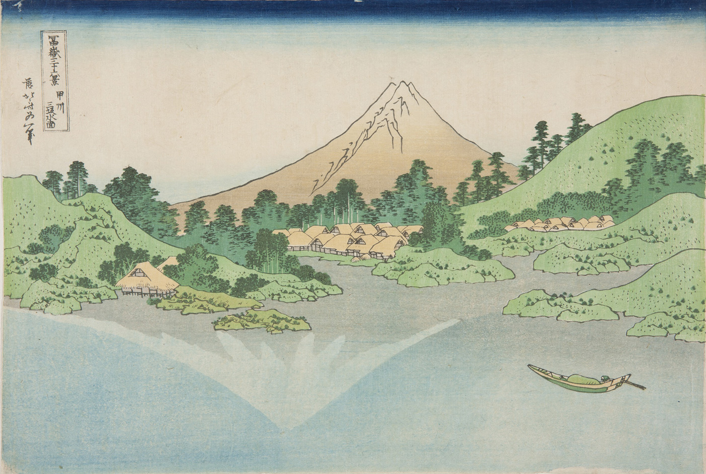 Japanese print of a landscape showing the reflection of the mountain in Lake Misaka. In the foreground is the calm lake and a small boat. In the mid distance is the shore with green hills, inlets and villages. The mountain rises up behind.