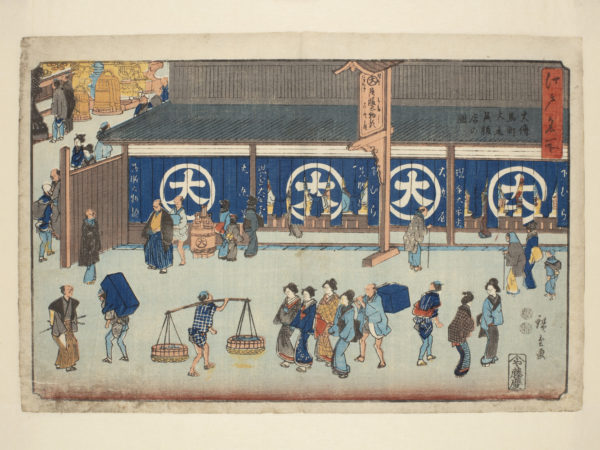 Japanese print of a lively street scene. People dressed in traditional clothes walk in front of a building; a man carries a box on his back, another has a pole on his shoulder with two baskets at each end, a group of well-dressed women walk along with a male servant carrying a box following, two women stop and talk to each other.