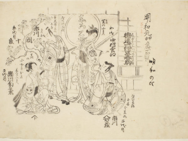 A japanese print with four figures in traditional clothes. A man and a woman are in the centre. They stand over a crouching couple, the man looks down at the woman, the woman looks down at the man. A tree and a building is in the background and Japanese text is written around them.