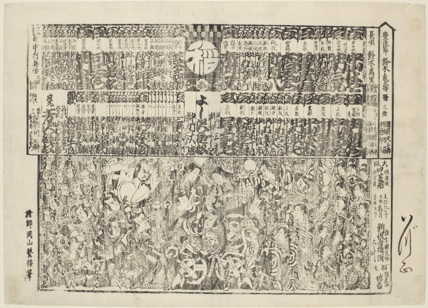 A black and white Japanese playbill print. The top half is Japanese text. The bottom half is a scene of many faces and figures in traditional dress.