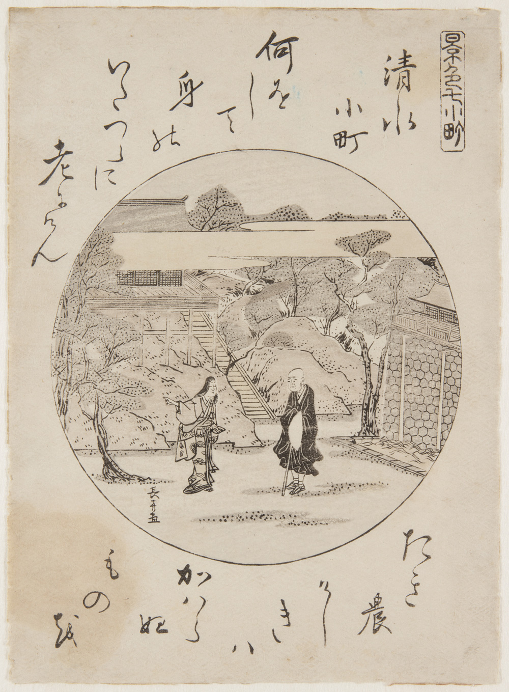 Japanese print of two figures dressed in traditional clothes standing in a garden.